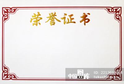 荣誉证书素材 图片